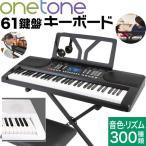 電子キーボード ONETONE OTK-61S (イス・スタンド・ヘッドフォン付き) 【楽器 子供用 ワントーン OTK61 OTK61S】【大型】