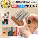 カリンバ ゆびピアノ ONETONE OTKL-01/OK (アクセサリ&楽譜集付き)【楽器 演奏 子供 ピアノ サムピアノ プレゼントに最適】