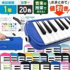 鍵盤ハーモニカ P3001-32K(数量限定!ドレミファソラシール付き)