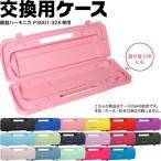 鍵盤ハーモニカ メロディピアノ P3001-32k専用ケース【ピアニカ等他のメーカーには使用できません。】【欠品カラー:5月末頃入荷予定】