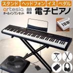 電子ピアノ (イス・スタンド・ヘッドフォン・ペダルセット) Artesia PERFORMER【大型荷物 ※沖縄・離島は特殊送料】