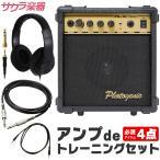 PG-10 アンプdeトレーニングセット(エレキギター・ベースの練習に!) (送料・代引手数料無料)