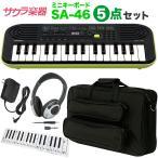 CASIO カシオ ミニキーボード SA-46 オールインワンセット 【ピアノ 楽器 カシオ 子供用 キーボード SA46 EFS35 ADE95100LJ HP170】