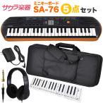 CASIO キーボード SA-76 オ-ルインワンセット 【子供 ピアノ カシオ SA76 HP170 KBC37 ADE95100LJ】