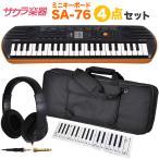 CASIO キーボード SA-76 ヘッドフォン・ケースセット 【ピアノ 楽器 カシオ SA76 HP170 KBC37】