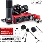 Focusrite USBオーディオインターフェース Scarlett 2i2 Studio 3rd Gen レコーディングスタンダードセット【フォーカスライト オーディオインターフェイス】