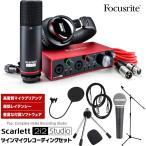 Focusrite USBオーディオインターフェース Scarlett 2i2 Studio 3rd Gen ツインマイクレコーディングセット【フォーカスライト オーディオインターフェイス】