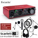 Focusrite USBオーディオインターフェイス Scarlett 2i2 3rd レコーディングスターターセット【フォーカスライト オーディオインターフェイス スカーレット】