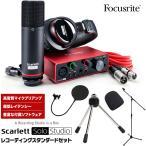 Focusrite USB�����ǥ��������ե����� Scarlett Solo Studio G2 �쥳���ǥ�����������ɥ��åȡڥե��������饤�� �����ǥ��������ե�������