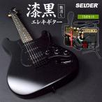【今だけ教則DVD付き!】エレキギター SELDER STC-04