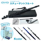 Nuvo STUDENT FLUTE ヌーボ スチューデント フルート