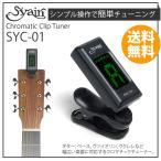 S.yairi クロマチック クリップ チューナー SYC-01【ゆうパケット対応】【SYC01 ヤイリ】