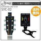 S.yairi クロマチック クリップ チューナー SYC-02 【ゆうパケット対応】