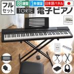 電子ピアノ イス・スタンド・ヘッドフォン・ペダル・クロスセット TORTE TDP-88 [88鍵盤 デジタルピアノ]【大型荷物 ※沖縄・離島は特殊送料】