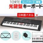 光鍵盤 キーボード 61鍵盤 本体のみ TORTE TLDK-61【ライト トルテ ピアノ 軽量 電子 デジタル TLDK61】
