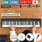 61鍵盤キーボード 超軽量スリム設計 TORTE TSDK-61 本体のみ【トルテ スリム ピアノ 軽量 電子 デジタル TSDK61】