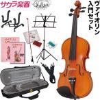 バイオリン Hallstatt V-45 初心者入門セット11点 【