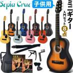 【欠品カラーは7月末頃】【今だけ教則DVD付き!】ミニギター 初心者 セット 8点 入門 セット W-50
