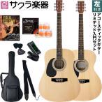 【Fタイプは欠品中】【今だけ教則DVD付き!】アコースティックギター 左利き用 W-17LH/F-17LH リミテッドセット(大型)