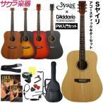 アコースティックギター S.Yairi YD-04 PW入門セット(発送区分:大型)