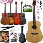 アコースティックギター S.Yairi YD-04 入門セット(発送区分:大型)