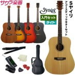 アコースティックギター S.Yairi YD-04 ライト入門セット(発送区分:大型)