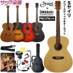 アコースティックギター S.Yairi YF-04 PW入門セット(発送区分:大型)