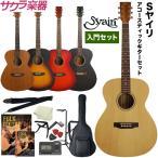 アコースティックギター S.Yairi YF-04 入門セット(発送区分:大型)