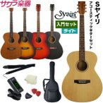 アコースティックギター S.Yairi YF-04 ライト入門セット(発送区分:大型)
