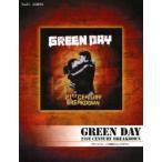 (書籍/洋楽 バンドスコア) GREEN DAY(グリーン・デイ)/21世紀のブレイクダウン/GTL01084754 (ヤマハ)(ゆうパケット対応)