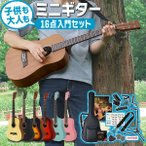 ミニギター 子供用 コンパクト アコースティックギター S.Yairi YM-02 入門セット(レビューを書いて弦3セットプレゼント!)( 今だけラッピング袋付き! )