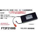 フタバ FT2F2100B 送信機用リチウムフェライト電池