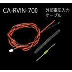 対応電圧:70V以下