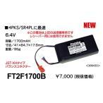 フタバ FT2F1700B 送信機用リチウムフェライト電池