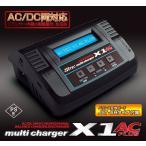 ハイテック multi charger X1 AC plus