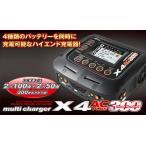 ハイテック マルチチャージャー X4 AC プラス 300