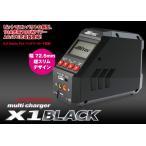 ハイテック multi charger X1 BLACK
