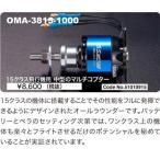 小川精機 OMA-3815-1000 ブラシレスモーター