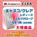 【KASCO CLEA】キャスコ・クレア【ゴルフレディスグローブ】合成然皮革・左手用(右きき)CLA-180Lホワイト★DM便対応可能