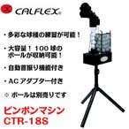 【CALFLEX カルフレックス】ピンポンマシン CTR-18S