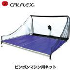 【CALFLEX カルフレックス】ピンポンマシン用ネット CTRN-18S