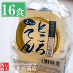 【送料無料】【ポイントUP!】カップタイプところてん 16食セット
