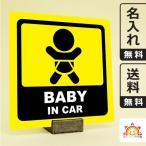 名入れ無料 ベビーインカーステッカー baby in car イエロー 黄色 出産祝いやプレゼントに 赤ちゃん乗っています 自動車ステッカー 送料無料 10cm角