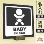 名入れ無料 ベビーインカーステッカー baby in car ダークグレー 出産祝いやプレゼントに 赤ちゃん乗っています 自動車ステッカー 送料無料 10cm角