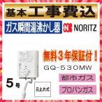 工事費込み 元止め式瞬間湯沸器 ノーリツ GQ−530MW 都市ガス プロパン 5号用 和歌山の画像