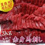 馬肉 - 馬刺し 馬肉 送料無料 バーベキュー 赤身馬刺し 3kg