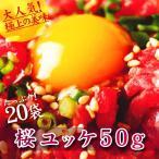 馬刺し 馬肉 バーベキュー パーティ 桜ユッケ50g(タレ付) x 20p