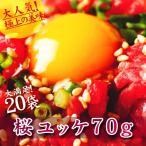 馬刺し 馬肉 バーベキュー パーティ 桜ユッケ70g(タレ付) x 20p
