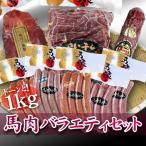 馬肉バラエティセット(馬タンスモーク×1、馬肉さい干し×1、馬肉サラミ×1、ウインナー(プレーン×2、チョリソー×2、高菜×1))