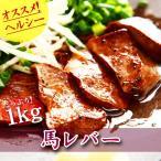 馬肉 ホルモン パーティ 焼肉 BBQ 馬レバー 1kg